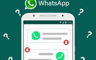 Как прочитать удаленные сообщения в Whatsapp?