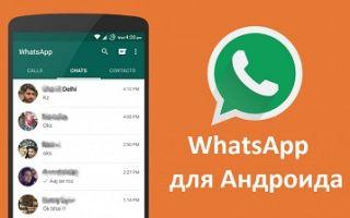 Whatsapp на Android на русском языке