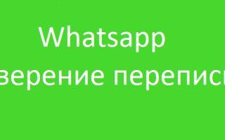 Как заверить переписку Whatsapp для суда: у нотариуса и без