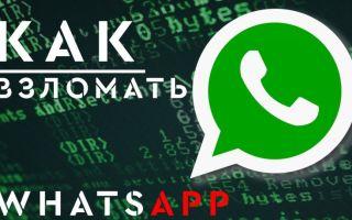 Как взломать ватсап? Как прочитать чужую переписку в Whatsapp?