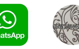 Обои Whatsapp