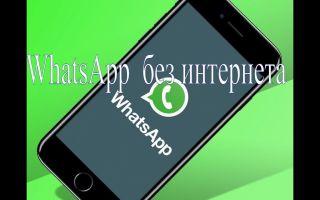 Работает ли Whatsapp без Интернета?
