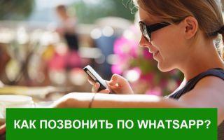 Как звонить в Whatsapp бесплатно?