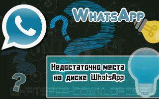 Недостаточно места на диске Whatsapp
