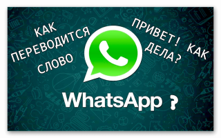 Как переводится «whatsapp»?
