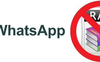 Как удалить архив в Whatsapp?