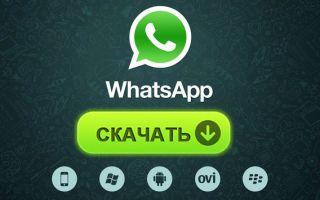 Скачать и установить Whatsapp на телефон