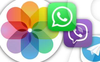 Сохранение фото и медиа в Whatsapp. Как включить и отключить