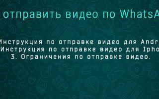 Как отправить видео через Whatsapp?