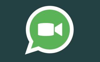 Видео для Whatsapp