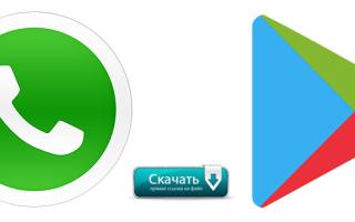 Whatsapp с Google Play Market