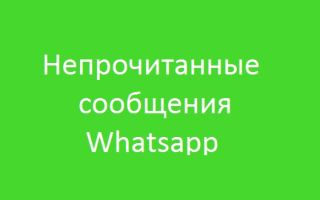 Непрочитанные сообщения Whatsapp