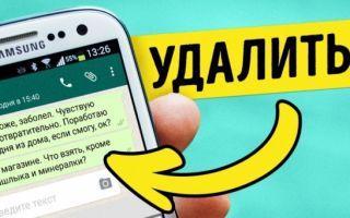Удаление сообщений и переписки WhatsApp