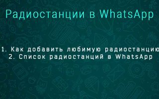Whatsapp популярных радиостанций
