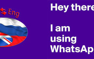 Hey there I am using Whatsapp перевод
