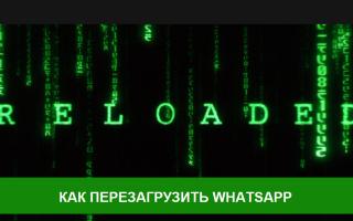 Как перезагрузить Whatsapp?