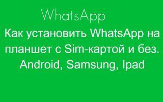 Установка WhatsApp на планшет с Sim-картой и без