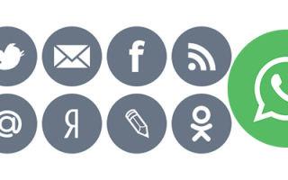 Почему Whatsapp не социальная сеть?