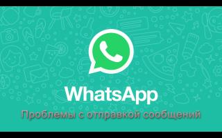 Не отправляются сообщения в Whatsapp