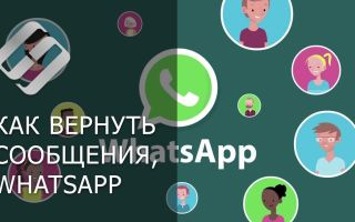 Как восстановить переписку Whatsapp?