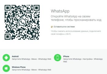 QR-код WhatsApp
