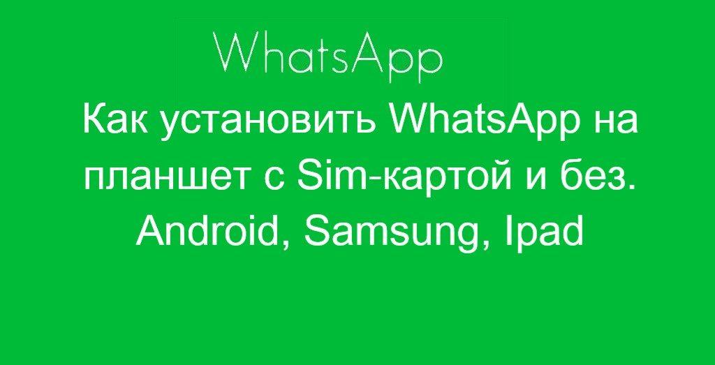 установить WhatsApp на планшет
