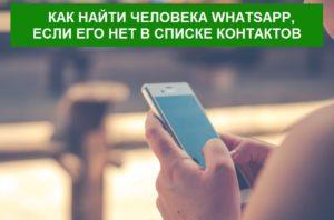 Kak najti cheloveka v Vatsape esli ego net v spiske kontaktov 300x198 - Как узнать есть ли вацап на другом телефоне