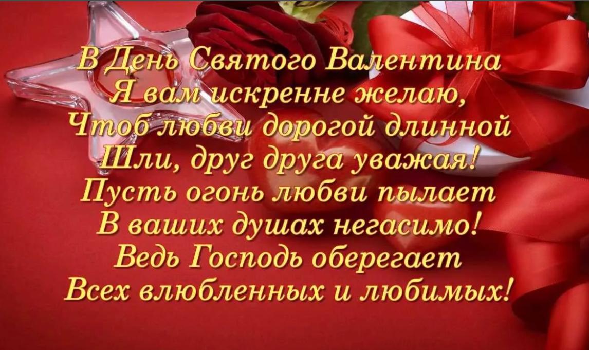 Стихи на открытках в день святого валентина, чешском языке картинки-оценки