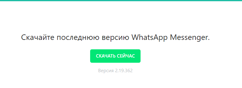 Ожидание вызова WhatsApp